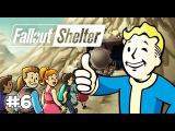 Fallout Shelter Прохождение - РОЖДЕНИЕ СУПЕРМЭНА (6 серия)