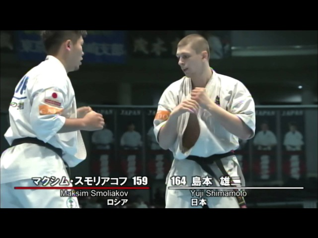 新極真会 The 11th World Karate Championship Men 3rd round32 Maksim Smoliakov vs Yuji Shimamoto