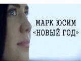 Марк Юсим -