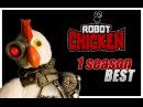 Робоцып 1 сезон Лучшее Robot Chicken 1 season best 16 Весь сезон за 10 минут