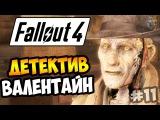 Прохождение Fallout 4 ► ОСВОБОЖДЕНИЕ ДЕТЕКТИВА НИКА ВАЛЕНТАЙНА | 11 серия [1080p]