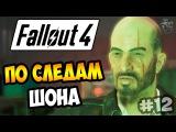 Прохождение Fallout 4 ► ПО СЛЕДАМ ПОХИЩЕННОГО ШОНА | 12 серия [60 fps]