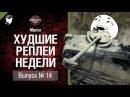 T26E4 - последний из Ниберунгов - ХРН №14 - от Мреха World of Tanks