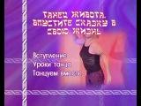 Анонс обучающего DVD Танец живота, автор Инна Михедова