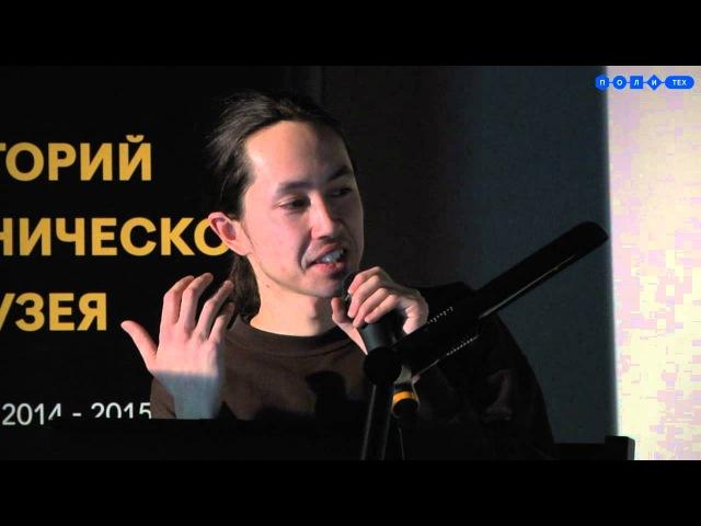 Сергей Касич. Саунд-арт сообщество в контексте развития современных технологий