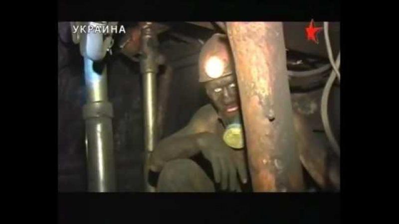 Шахта Большой репортаж Смерть в конце тоннеля