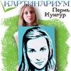 Портреты по фото, печать на холсте Пермь, Кунгур