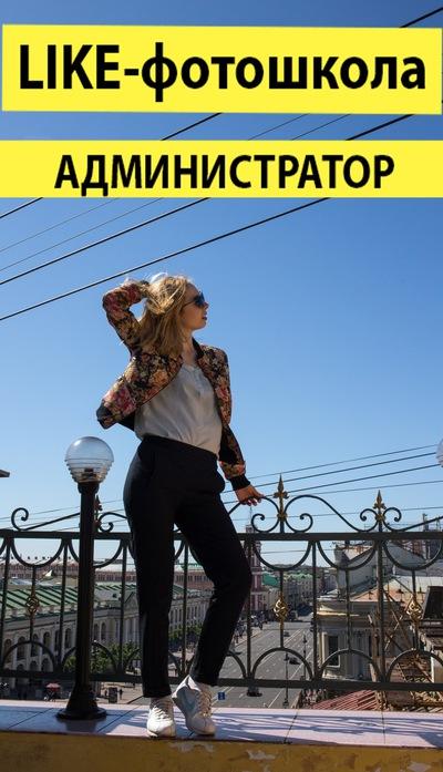 Алина Фотошкола