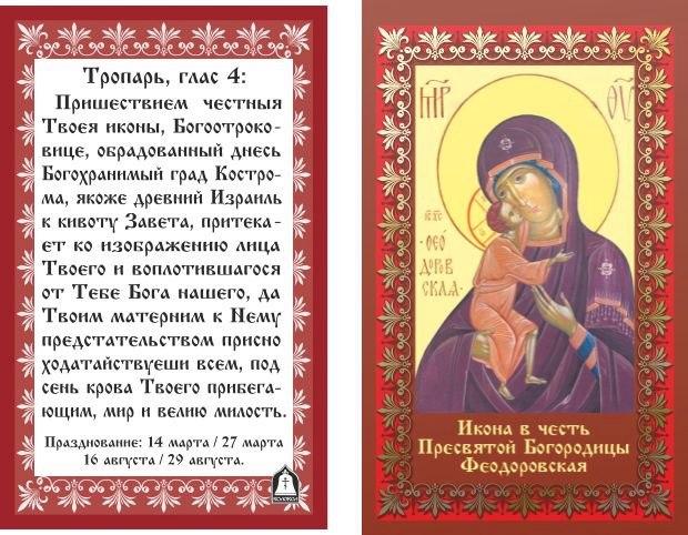 для молитва к иверской божьей матери о здравии нескольких стирок белье