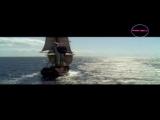 Ветер перемен , пираты тихого океана.