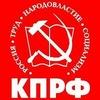 КПРФ Камчатка
