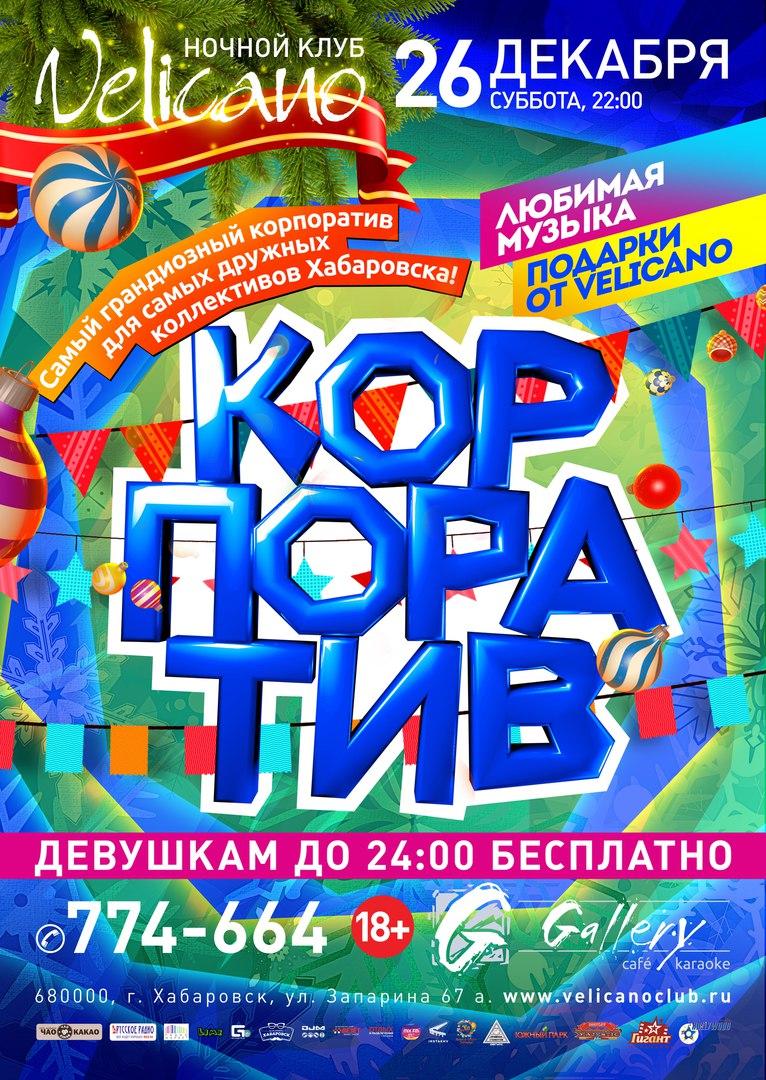 Афиша Хабаровск 26 декабря - КОРПОРАТИВ - Velicano