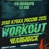 Этап Кубка России 2015 / Челябинск