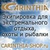 Carinthia - одежда для охоты, рыбалки, военных