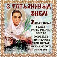 Татьянин день День ангела Татьяна