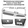 Максима-Лист - аксессуары ГАЗель / ГАЗон