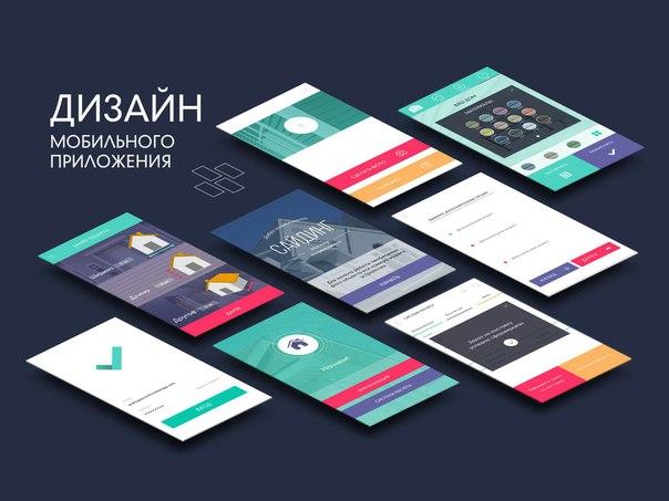 Разработка дизайна для мобильных приложений