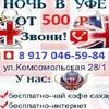 Хостел БРИТАНИЯ в Уфе. Сутки от 499р.