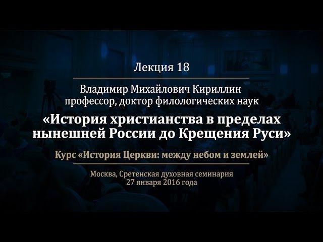 Лекция 18 История христианства в пределах нынешней России до Крещения Руси