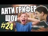АНТИ-ГРИФЕР ШОУ / ПЬЯНЫЙ ОТЕЦ БЬЕТ И ОРЁТ НА ШКОЛЬНИКА! #24