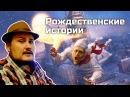 Блогер GConstr заценил! [ОВПН] Рождественские истории итоги ко. От SokoL[off] TV