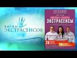 28 и 29 Ноября в 17:00, Сильнейшие Экстрасенсы с Семинаром и Личными Консультациями!!!