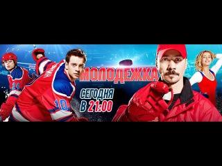 Молодежка 3 сезон 38 серия • Анонс 20.02.2016