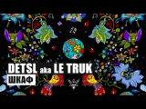 Detsl aka Le Truk - Шкаф (Official audio)