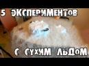 СУХОЙ ЛЁД СУПЕР ЭКСПЕРИМЕНТЫ КОТОРЫЕ ВАС УДИВЯТ!