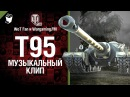 Это T95 - музыкальный клип от Wartactic Games и Студия ГРЕК World of Tanks