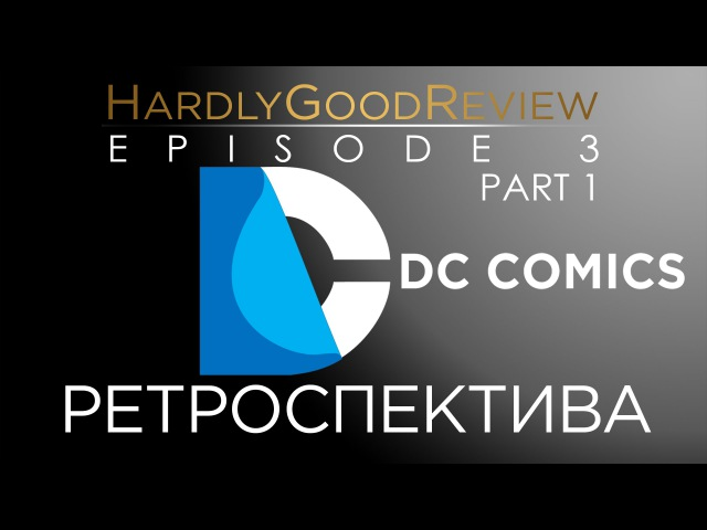 Бэтмен 1943 - Ретроспектива - HardlyGoodReview. Episode 3.1