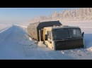 ЗИМНИК Дороги крайнего севера Суровые дороги России RUSSIAN ROADS 7