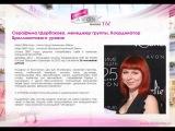 Представителю и Координатору Эйвон: вводный обучающий урок по созданию сайта www.avoncom.ru