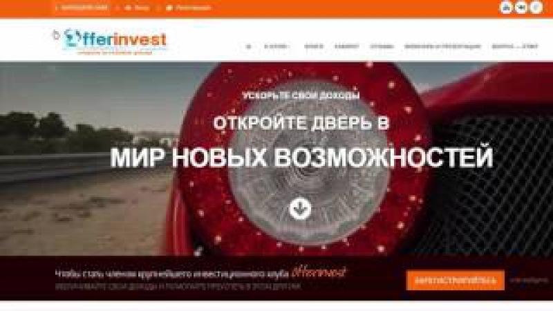 *смотреть* Отзыв на Деньги из одноклассников за 3 простых шага offerinvest.com