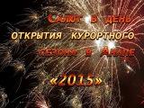 Салют в день открытия курортного сезона в Анапе 2015/Анапа открытие сезона 2015/Анапа город курорт