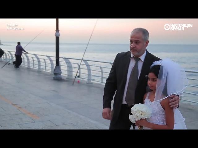 12 летняя невеста нормально ли это для Ливана Социальный эксперимент