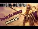 Школа Лолеры ВЫПУСК № 1 Леона