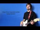 Как делать Флажолеты визг на гитаре