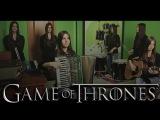 Игра Престолов Game of Thrones (Theme cover)