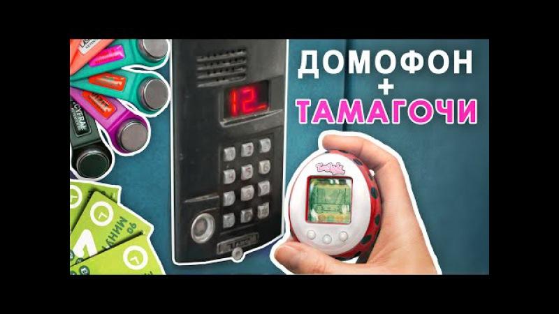 Тамагочи открывает домофон и метро