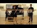 Камиль Сен-Санс - Тарантелла для флейты и кларнета ор.6 27.10.2015 Солисты Оркестра Опаровского