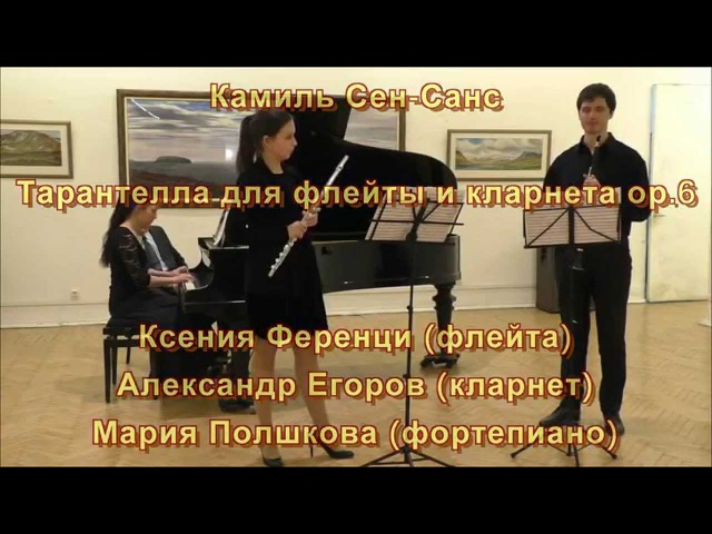 Камиль Сен Санс Тарантелла для флейты и кларнета ор 6 27 10 2015 Солисты Оркестра Опаровского