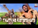 GTA Online на PS4, XB1 и PC: Глитч на Катапульту (Патч 1.31)