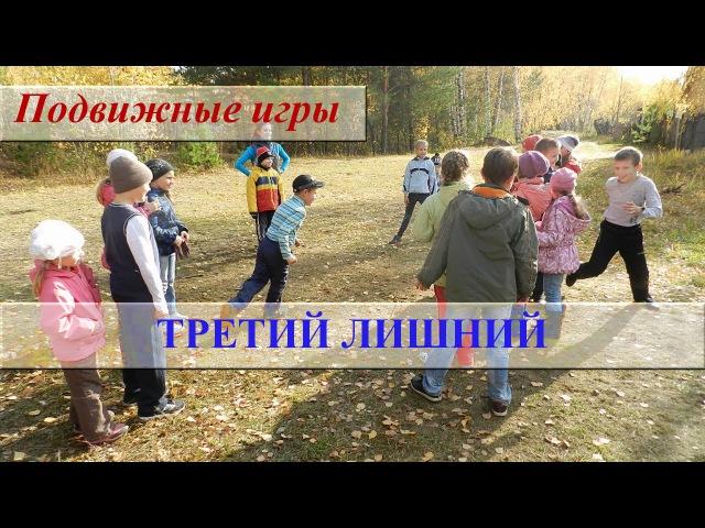 Подвижная игра для детей ТРЕТИЙ ЛИШНИЙ ☼ Правила