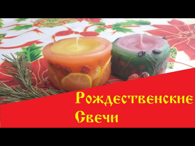 DIY Рождественские свечи Отливаем свечи своими руками