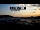 Мир в фокусе. Остров везения (2015) HD