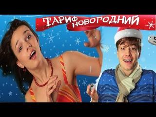 Тариф Новогодний мелодрама фантазия смотреть онлайн