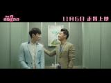 [VIDEO]151116 #EXO #LAY @Ex-Files 2 Unseen Scene 'Lift scene' - Lay & Zheng Kai