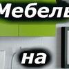 Мебель на заказ в Ростове-на-Дону | ИП Корчагин