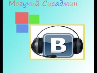 Как скачать музыку с Вконтакте без сторонних программ и расширений